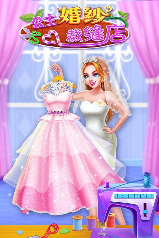 公主婚纱裁缝店