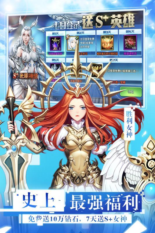 女神联盟2(全球竞技)截图4