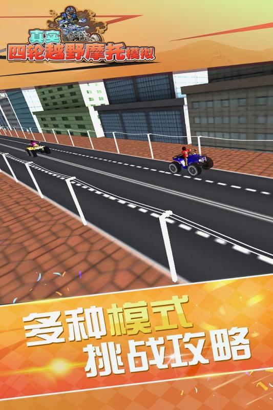 真实4轮越野摩托模拟