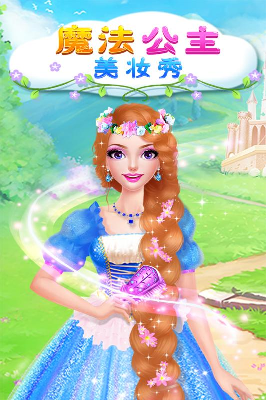 魔法公主美妆秀