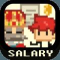大繁殖时代Salary Warrior