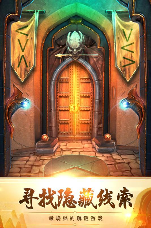 100道神秘的门5
