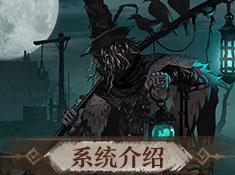 《旧日传说》战斗机制介绍