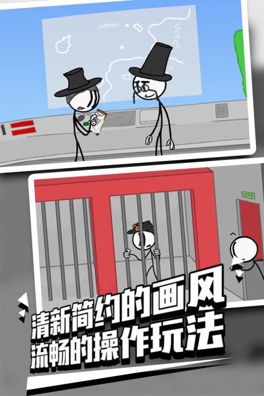 火柴人越狱2