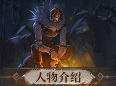 《旧日传说》之boss攻略介绍