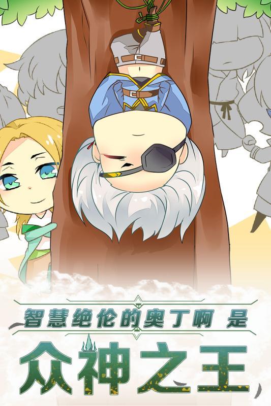 诸神之王奥丁
