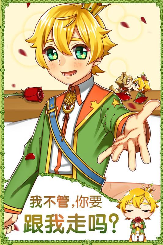 青春期遇见小王子