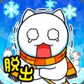 逃脱小猫与冰雪之城
