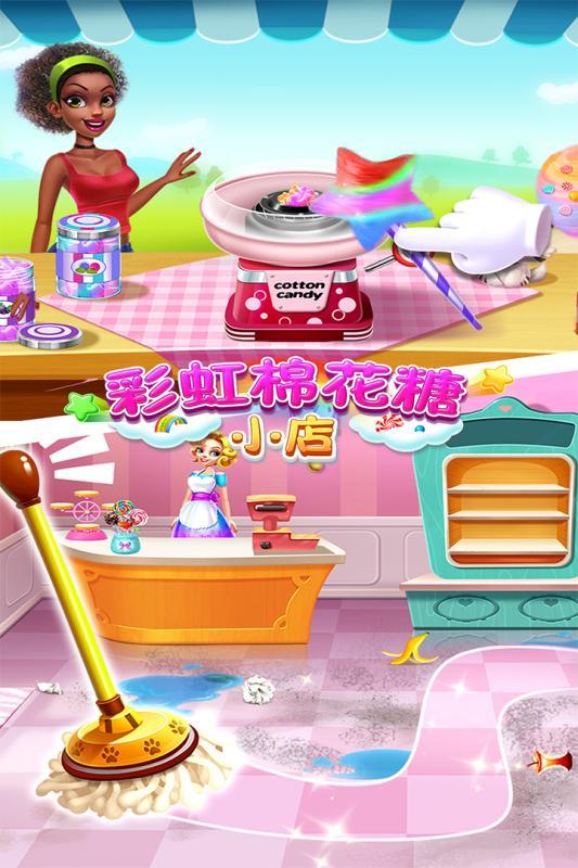彩虹棉花糖小店