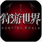 狩猎世界手游加速器