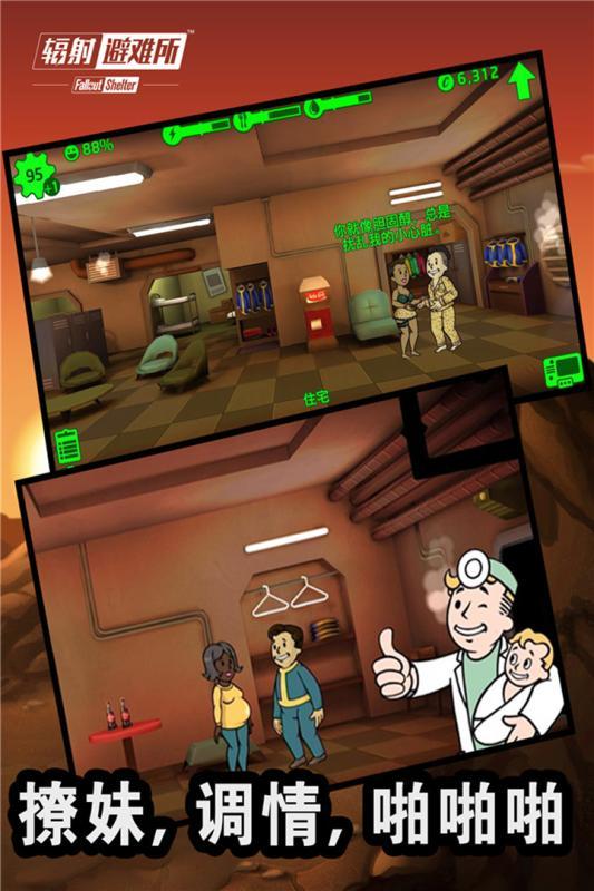 辐射2潜狙