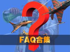 《空战争锋》新手FAQ