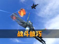 《空战争锋》各模式攻略 人人均可成大神