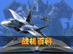 《空战争锋》战机百科合集