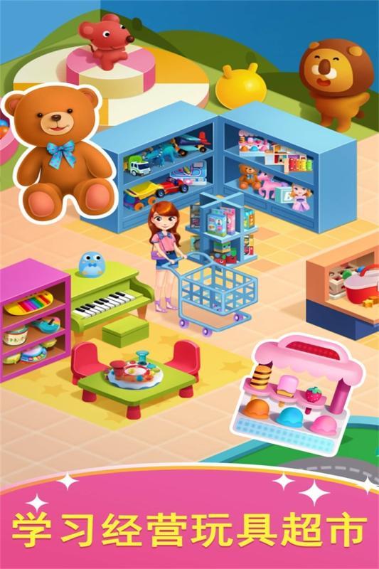 天才宝宝玩具店