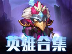 《幻龙战记》英雄介绍