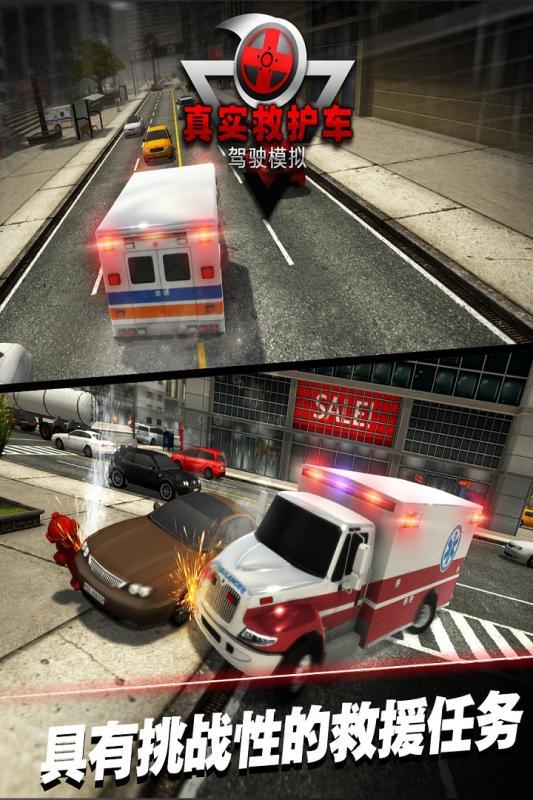 真实救护车驾驶模拟