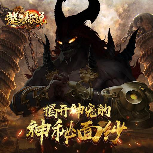 《龙皇传说》开测!揭开神宠的神秘面纱!