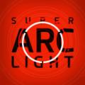 超级弧光灯
