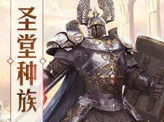 《魔法门之英雄无敌:王朝》圣堂兵种介绍