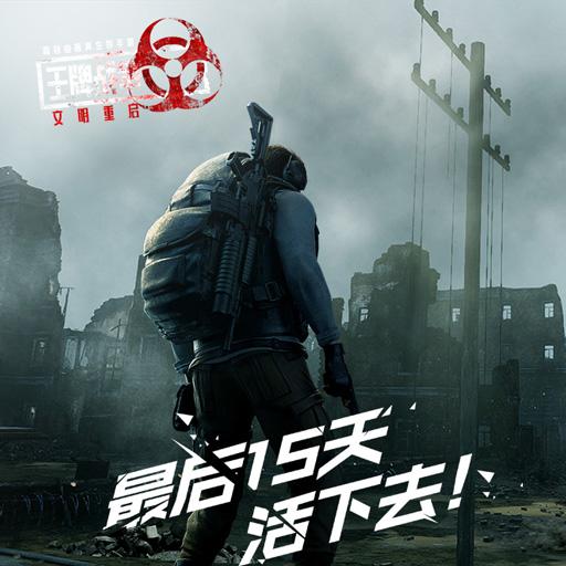 《王牌战争:文明重启》末日生存玩法今日上线!