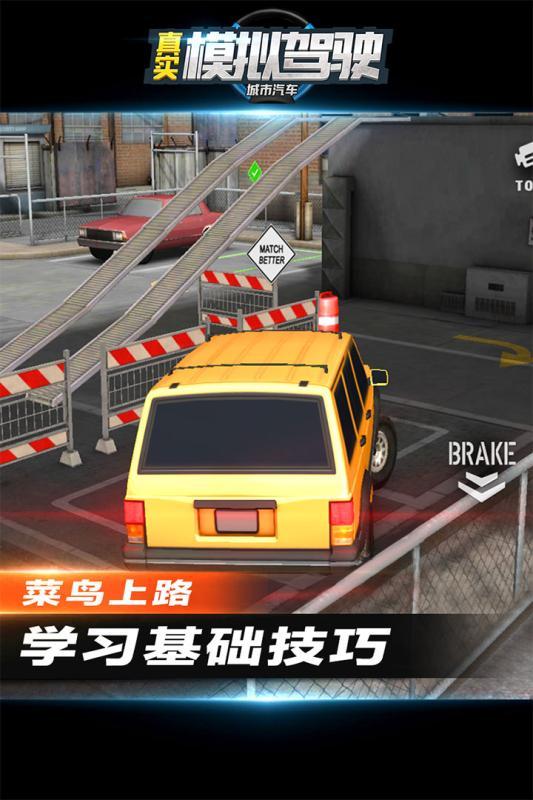 城市汽车真实模拟驾驶