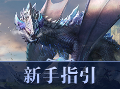 《神之召唤》游戏背景及职业介绍