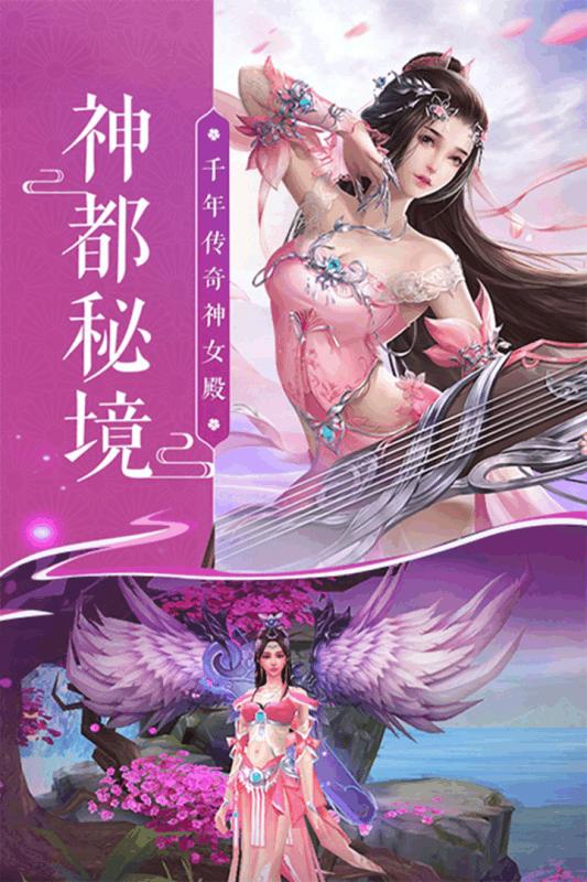 蜀山神话截图
