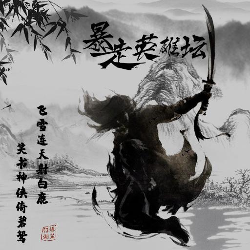 《暴走英雄坛》1.6.2周年庆大版本更新
