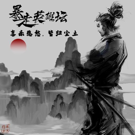 《暴走英雄坛》七夕再相会翘首盼今宵