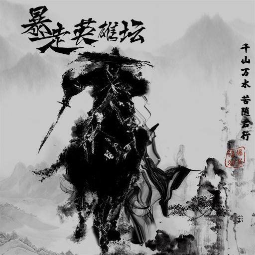 《暴走英雄坛》1.6.0版本逍遥武学整理