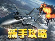 《现代空战3D》新手攻略合集