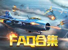 《现代空战3D》FAQ合集