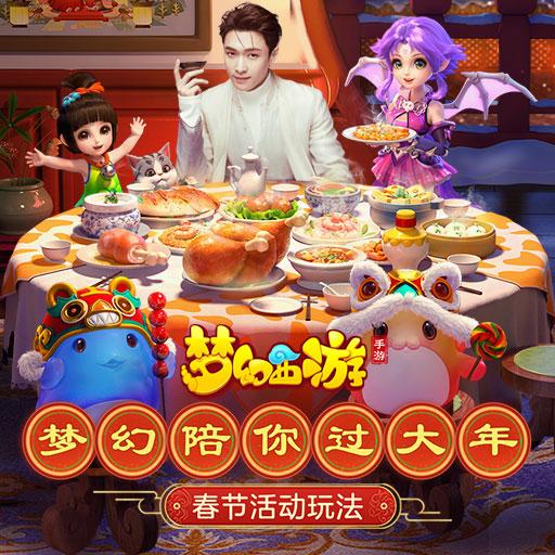 《梦幻西游》新年聚会暨武神坛年度总决赛即将开启