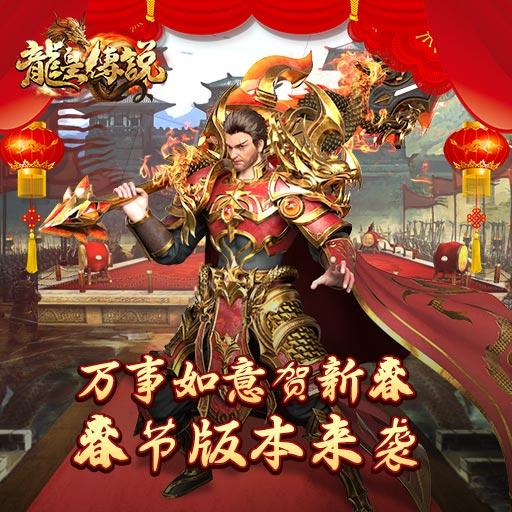 万事如意贺新春《龙皇传说》春节版本来袭