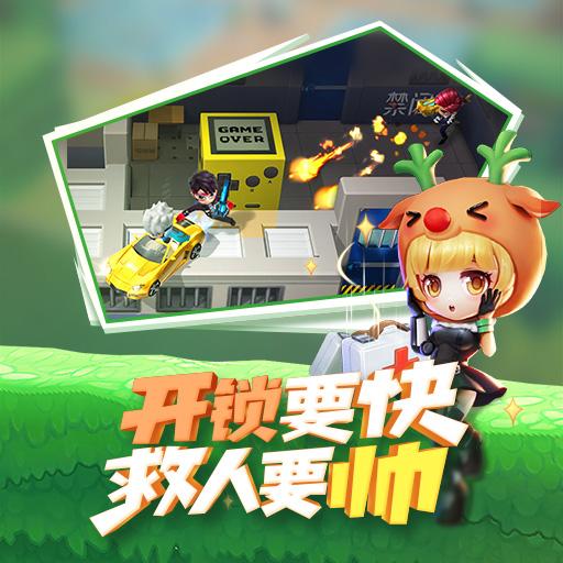 《逃跑吧!少年》全新地图 梦幻水乐园正式上线!