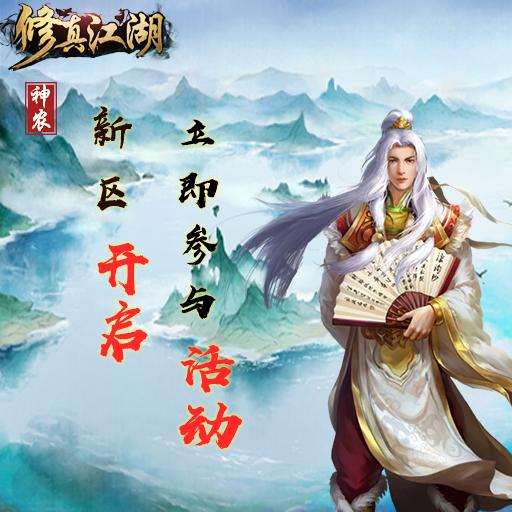 《修真江湖》2020年1月6日神农新区开放!