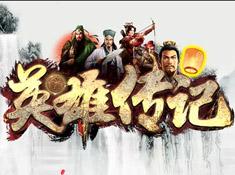 《三国志·战略版》武将传记:温酒斩华雄——关羽