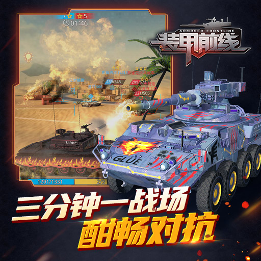 《装甲前线》新模式军团入侵来袭