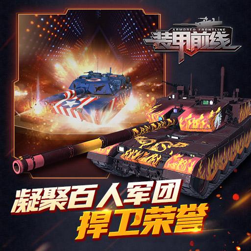 新兵曙光《装甲前线》主战坦克简介(一)
