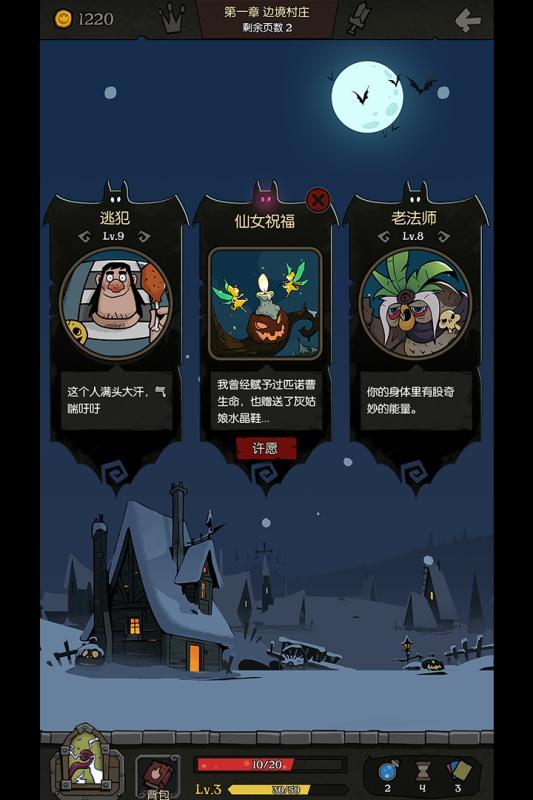 月圆之夜游戏截图2