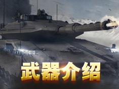《装甲前线》尖端科技 致命武器火力全开