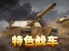 《装甲前线》步坦协同 战场瞬息万变