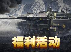 《装甲前线》公测福利