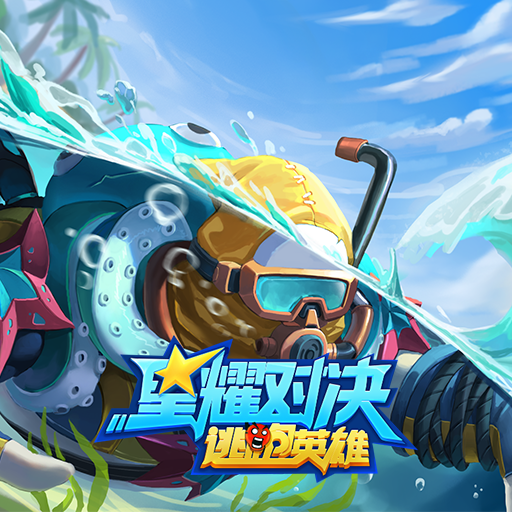 《星耀对决》新皮肤爆料丨达姆斯-海岛浮潜
