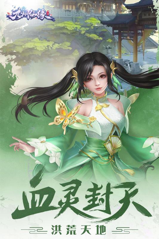 九州仙缘游戏截图4