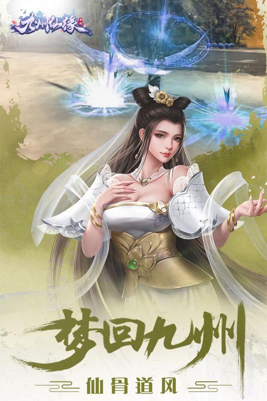 九州仙缘游戏截图3