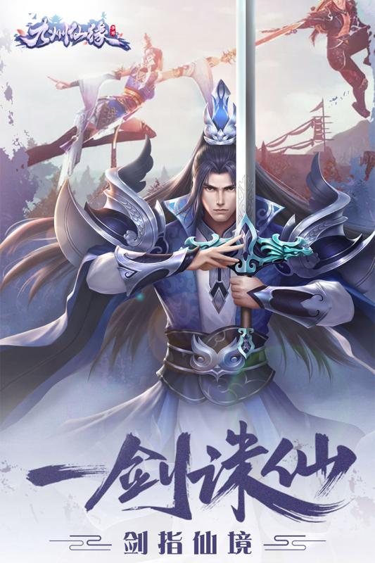 九州仙缘游戏截图1