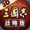 三国志·战略版3D