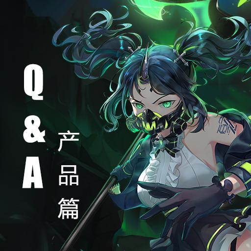 《百分之一》Q&A - 产品篇